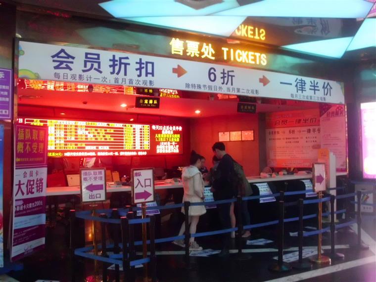 Cinema em Binjiang